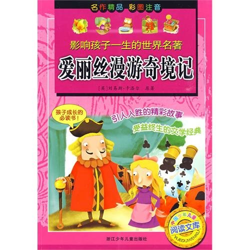 Alice in Wonderland (color phonetic version) (Author: WANG QIONG (