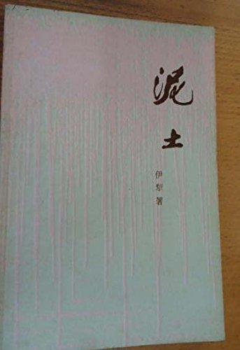 clay(Chinese Edition): MEI)TUO MEI QIE KE ZHU WU YOU CHUN YI