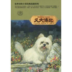 possession of the world s animal fiction: MEI) AI NUO