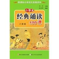 Sixth grade - students reading 100 classic: ZHOU YI GUAN.