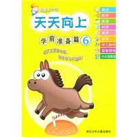 I fell in love with elementary school and every day : school readiness papers (Chinese Edition): ...