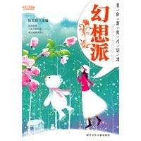 My fantasy camp this stunning novel(Chinese Edition): BU XIANG