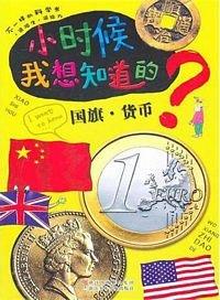 9787534263712: Xiao Shi Hou Wo Xiang Zhi DAO de: Guo Qi Huo Bi (Simplified Chinese) (Chinese Edition)