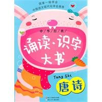 9787534265013: Tang Dynasty - China's classical. Literacy big book(Chinese Edition)
