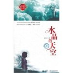 9787534266348: Crystal's book series across the sky(Chinese Edition)