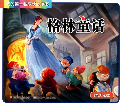 My first set of growth must read: one of the Brothers Grimm (with MP3 CD)(Chinese Edition): DE) GE ...