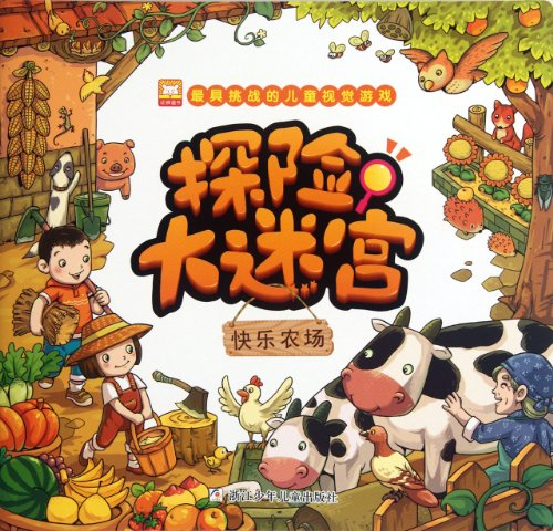 New Genuine ] adventure labyrinth ( Happy Farm ) the most challenging visual game Cub 118 children(...