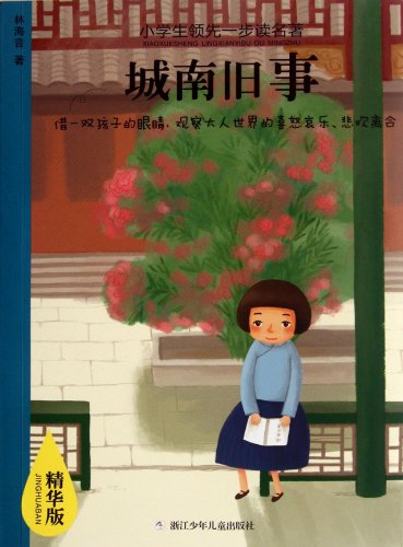 Memories of Old Beijing (best version) students: LIN HAI YIN