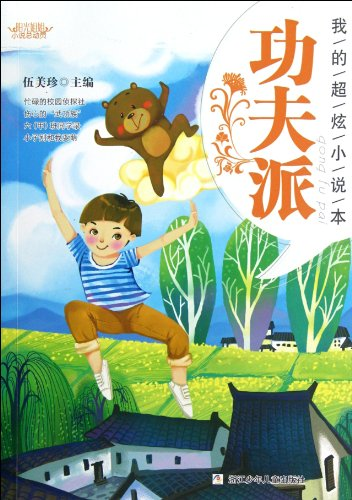 The Kung Fu Stories-My Cool Books (Chinese: Wu Mei Zhen