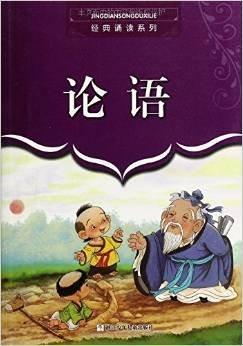 9787534272592: Lunyu - jingdian songdu