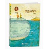 9787534273681: Bing Composition Prize finalists selected primary volume . Jiangsu Division : The story drift(Chinese Edition)