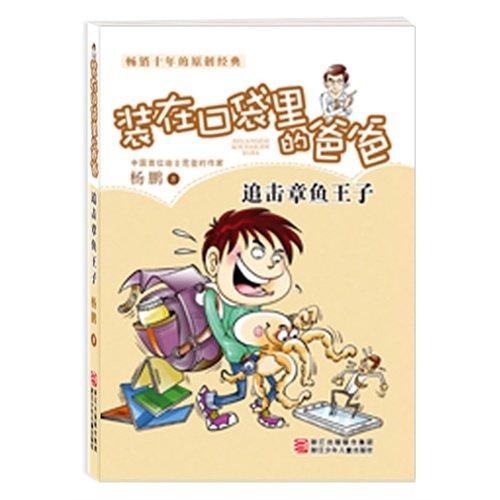 Chase Prince Octopus (Chinese Edition): Yang Peng