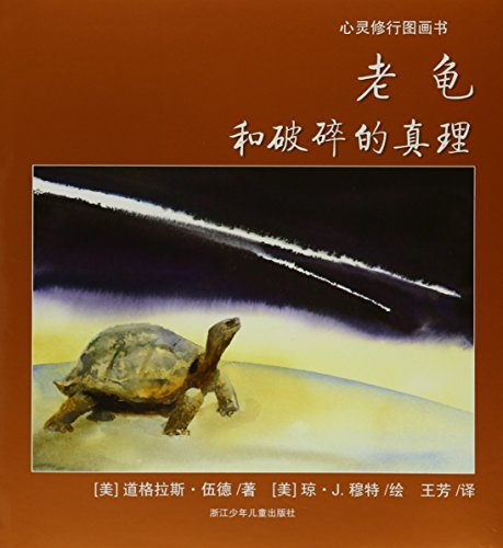 9787534275180: Old Turtle and the Broken Truth (Chinese Edition)