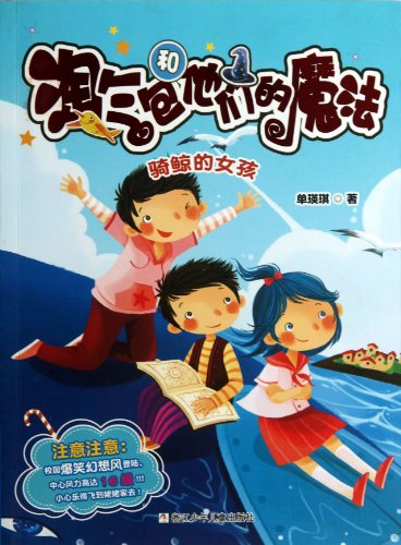 9787534275463: The Whale Rider (Chinese Edition)