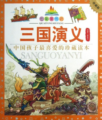 9787534276323: Romance of the Three Kinggdoms (Collectors Edition) (Chinese Edition)