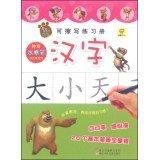 9787534278860: Bear spotted rewritable Workbook: kanji (a postscript)(Chinese Edition)