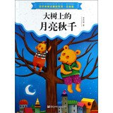 9787534279638: Ann wulin. boutique series of phonetic. fairy tale version: the moon swings on the tree(Chinese Edition)