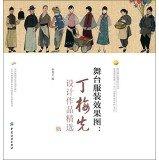 9787534281310: A dream dress Tu Tu Veg Variety: Favorite Dorayaki(Chinese Edition)