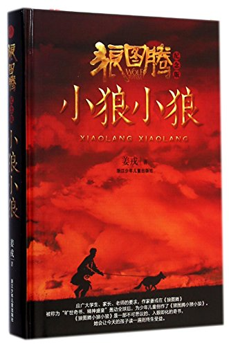 9787534285806: Wolf Totem: the Wolf Pup (Chinese Edition)