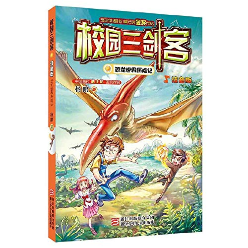Campus Three Musketeers: Dinosaur World Adventures (phonetic: YANG PENG