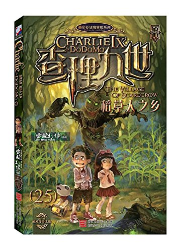 9787534288388: Charlie IX DoDoMo: The Village of Scarecrow 查理九世25:稻草人之乡