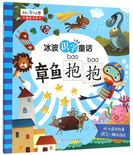 9787534290565: Octopus Baobao (Chinese Edition)