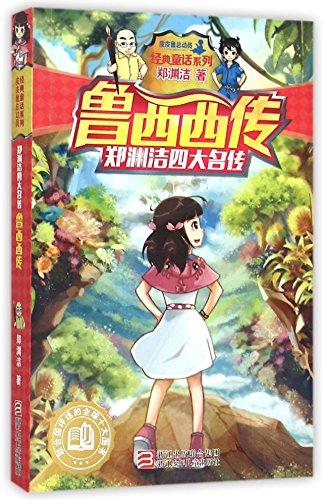 Luxixi (Chinese Edition): Zheng Yuanjie