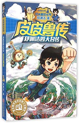 9787534290770: Pipilu (Chinese Edition)