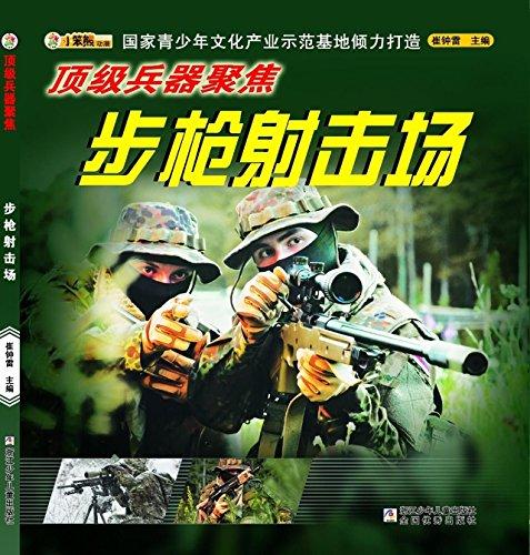 9787534291593: 步枪射击场/顶级兵器聚焦