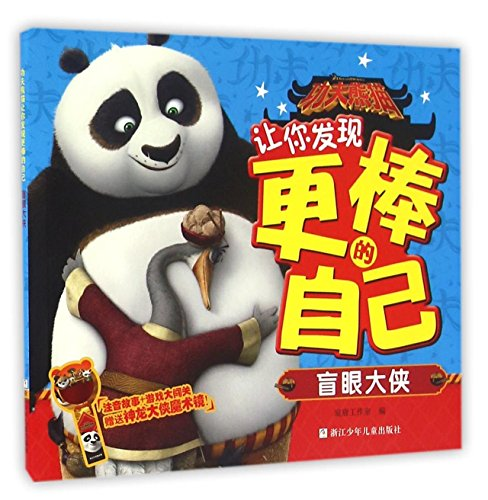 9787534293788: 盲眼大侠/功夫熊猫让你发现更棒的自己