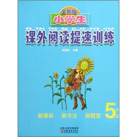 9787534341618: Primary school extracurricular reading speed training: Grade 5 (New Edition)(Chinese Edition)