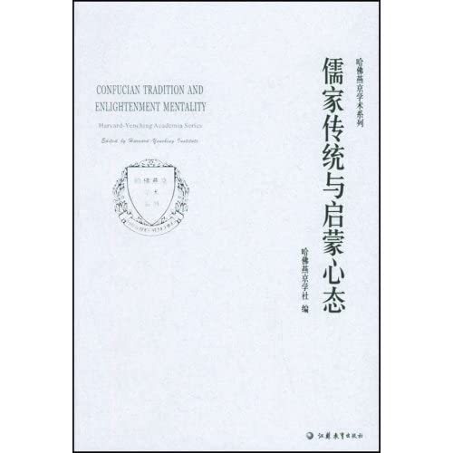 9787534366345: Confucian tradition and the Enlightenment Mentality (Paperback)