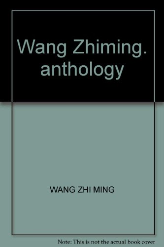 9787534380587: Wang Zhiming. anthology