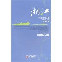 Xiangjiang(Chinese Edition): ZHANG WEI RAN ZHU