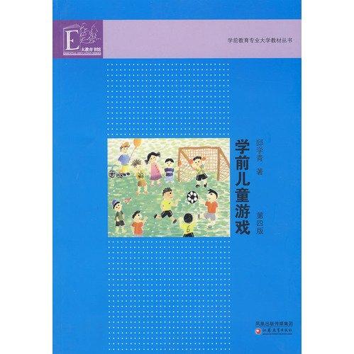 9787534388873: Preschool Education University Textbook Series: pre-school children's games (4)