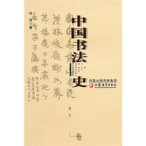 9787534391521: The History of Chinese Calligraphy·Wei Jin Southern and Northern Dynasties (Chinese Edition)