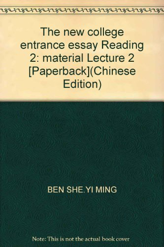 Material lecture New college entrance essay Reading 2(Chinese Edition): CAI JIAN MING