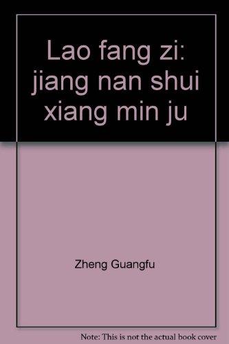 Lao fang zi: jiang nan shui xiang: Zheng Guangfu