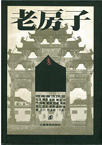 Lao fang zi - wan nan min: Yu Yongli