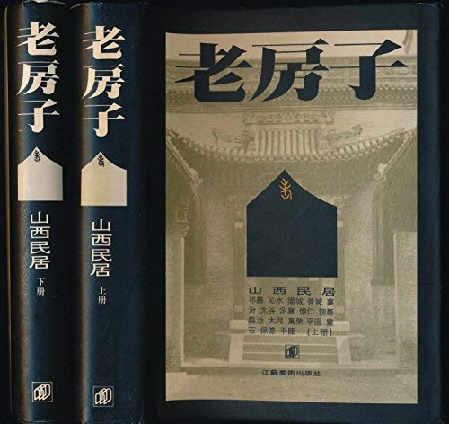 Old houses: Shanxi Vernacular Dwelling(HardCover)(Chinese Edition): BEN SHE,YI MING