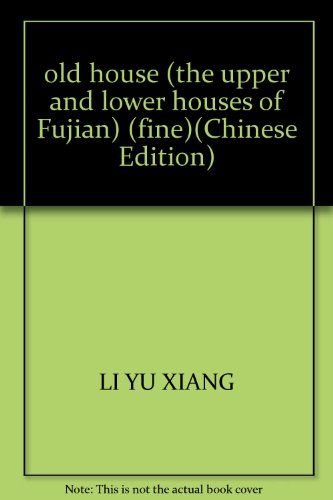 9787534404382: old house (the upper and lower houses of Fujian) (fine)(Chinese Edition)
