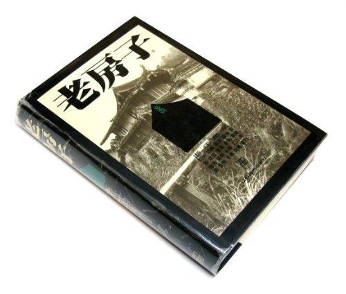 Lao fang zi (Mandarin Chinese Edition): Chen, Zhihua