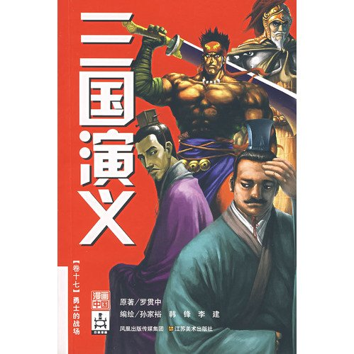 9787534423710: Romance of Three Kingdoms (Volume 16): suicide note Phoenix (with card) (Paperback)