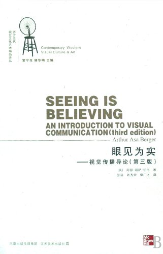 9787534425141: Seeing is Believing - Visual Dissemination of Introduction (Chinese Edition)