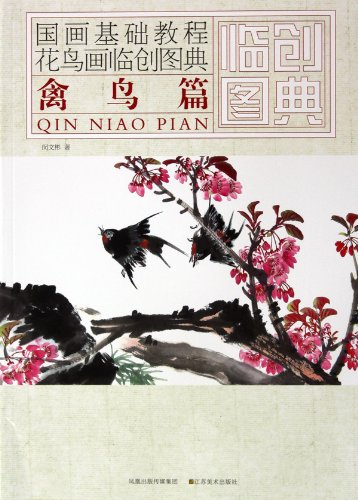 9787534431425: Birds Volume-Basic Courses of Chinese Paintings (Chinese Edition)