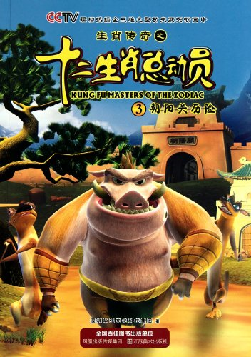 9787534432804: Kung Fu Masters of the Zodiac 3 Zhaoyangguan Adventures (Chinese Edition)