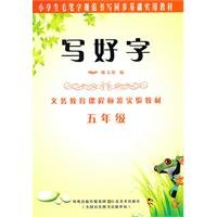 9787534435225: calligraphy students normative basis for practical teaching writing synchronization: written words (grade 5) [paperback](Chinese Edition)