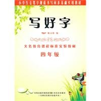 9787534435232: calligraphy students normative basis for practical teaching writing synchronization: written words (grade 4) [paperback](Chinese Edition)