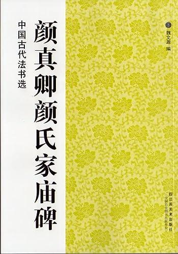 Yan Yen Chen Family Temple Monument(Chinese Edition): WEI WEN YUAN