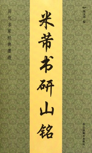 9787534436765: Mi Fu Calligraphy Yan Shan Inscription - Classic Calligraphies of Past Dynasties (Chinese Edition)